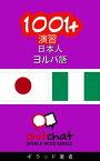 1001+ 演習 日本語 - ヨルバ語【電子書籍】[ ギラッド作者 ]
