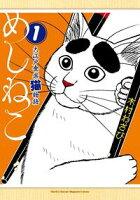 めしねこ 大江戸食楽猫物語【期間限定試し読み増量版】