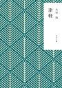 津軽【電子書籍】[ 太宰 治 ]