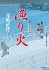 藍染袴お匙帖 : 5 漁り火【電子書籍】[ 藤原緋沙子 ]