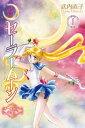 美少女戦士セーラームーン オールカラー完全版(1)【電子書籍】[ 武内直子 ]