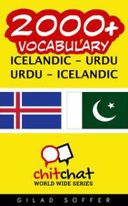 2000+ Vocabulary Icelandic - Urdu【電子書籍】[ Gilad Soffer ]
