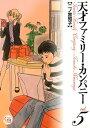 天才ファミリー・カンパニー (5)【電子書籍】[ 二ノ宮知子 ] - 楽天Kobo電子書籍ストア