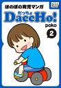 DaccHo!(だっちょ) 2ほのぼの育児マンガ【電子書籍】[ poko ]