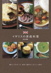 イギリスの家庭料理【電子書籍】[ 砂古玉緒 ]