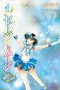 美少女戦士セーラームーン オールカラー完全版(2)【電子書籍】[ 武内直子 ]