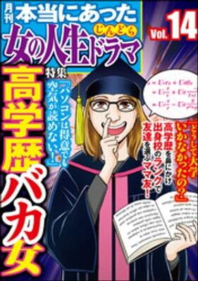 本当にあった女の人生ドラマ高学歴バカ女 Vol.14【電子書籍】[ 庭りか ]