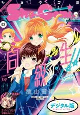 Sho-Comi 2020年2号(2019年12月20日発売)【電子書籍】[ ShoーComi編集部 ]