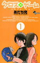 クロスゲーム(1)【電子書籍】[ あだち充 ]