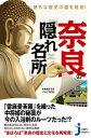 意外な歴史の謎を発見! 奈良の「隠れ名所」【電子書籍】[ 奈良まほろばソムリエの会 ]