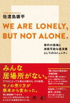 WE ARE LONELY, BUT NOT ALONE. 〜現代の孤独と持続可能な経済圏としてのコミュニティ〜【電子書籍】[ 佐渡島庸平 ]