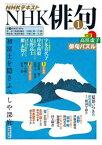 NHK 俳句 2019年1月号[雑誌]【電子書籍】