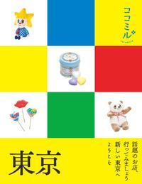 ココミル 東京(2016年版)