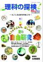 理科の探検 2013年別冊【電子書籍】