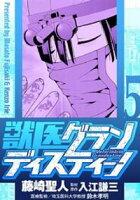 獣医グランディスティーノ(5)【期間限定 無料お試し版】