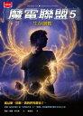楽天Kobo電子書籍ストアで買える「魔電聯盟5:生存倒數【電子書籍】[ 理??保羅?伊凡斯 ]」の画像です。価格は810円になります。