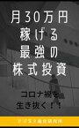 月30万円稼げる最強の株式投資【電子書籍】[ 研究員NO1 ]