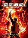 楽天Kobo電子書籍ストアで買える「魔電聯盟4:?截獵龍行動【電子書籍】[ 理??保羅?伊凡斯 ]」の画像です。価格は889円になります。