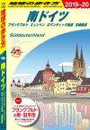 地球の歩き方 A15 南ドイツ フランクフルト ミュンヘン ロマンティック街道 古城街道 2019-2020【電子書籍】