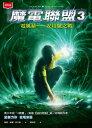楽天Kobo電子書籍ストアで買える「魔電聯盟3:電風暴-安培號之戰【電子書籍】[ 理??保羅?伊凡斯 ]」の画像です。価格は889円になります。