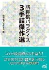 詰将棋パラダイス 3手詰傑作選【電子書籍】
