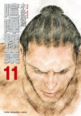 喧嘩稼業11巻【電子書籍】[ 木多康昭 ]