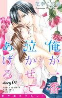 Love Jossie 俺が一番泣かせてあげる【期間限定無料版】 story01