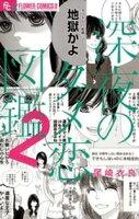深夜のダメ恋図鑑(2)【期間限定 無料お試し版】