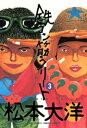 鉄コン筋クリート(3)【電子書籍】[ 松本大洋 ]