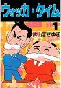 ウォッカ・タイム1【電子書籍】[...