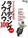 改訂版 ライディングノウハウ100【電子書籍】[ BikeJ
