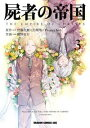 屍者の帝国(3)【電子書籍】[ 伊藤計劃×円城塔 / Project Itoh ]
