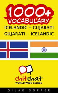 1000+ Vocabulary Icelandic - Gujarati【電子書籍】[ Gilad Soffer ]