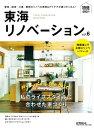 流行発信MOOK 東海リノベーション vol.6【電子書籍】