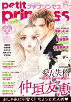 プチプリンセス vol.36 2020年4月号(2020年3月1日発売)