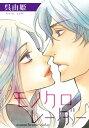 楽天Kobo電子書籍ストアで買える「AneLaLa モノクロレーダー【電子書籍】[ 呉由姫 ]」の画像です。価格は108円になります。
