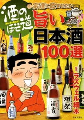 酒のほそ道 宗達に飲ませたい旨い日本酒100選【電子書籍】[ ラズウェル細木 ]