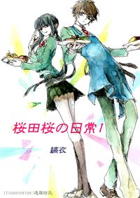 桜田桜の日常1