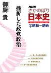 NHKさかのぼり日本史(3)昭和明治 挫折した政党政治【電子書籍】[ 御厨貴 ]