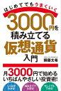 3000円を積み立てる仮想通貨入門【電子書籍】[ 頼藤太希 ]