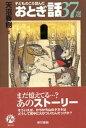 楽天Kobo電子書籍ストアで買える「子どものころ読んだおとぎ話37選【電子書籍】」の画像です。価格は100円になります。