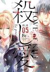 殺し愛5【電子書籍】[ Fe ]