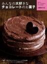 みんなの大好きなチョコレートのお...