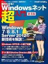 絶対わかる! Windowsネット超入門 第4版【電子書籍】