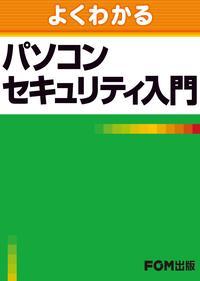 よくわかる パソコンセキュリティ入門【電子書籍】[ 富士通エフ・オー・エム株式会社 ]