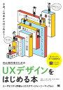 Web制作者のためのUXデザインをはじめる本 ユーザビリティ評価からカスタマージャーニーマップまで【電...