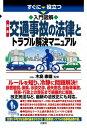 入門図解 最新 交通事故の法律とトラブル解決マニュアル【電子