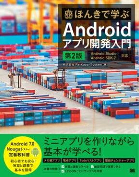 ほんきで学ぶAndroidアプリ開発入門 第2版 Android Studio、Android SDK 7対応【電子書籍】[ 株式会社Re:Kayo-System ]