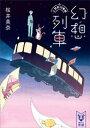 幻想列車 上野駅18番線【電子書籍】[ 桜井美奈 ]