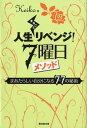 人生まるごとリベンジ!7曜日メソッド【電子書籍】[ Keik